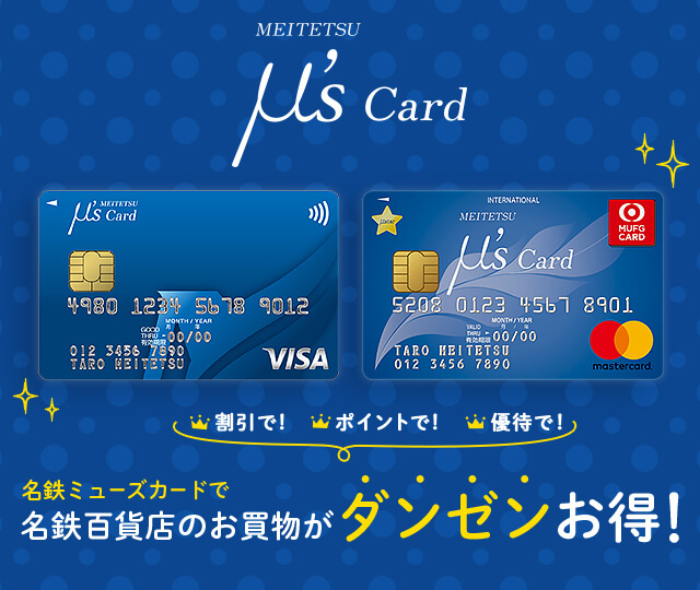 Meitetsu Muses card