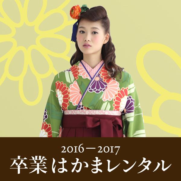 2017_hakama-rental_s