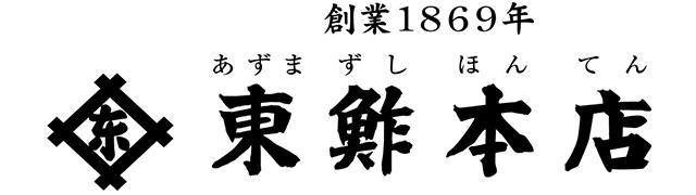 azumazushi.png