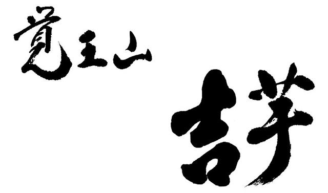 kichiimo.png