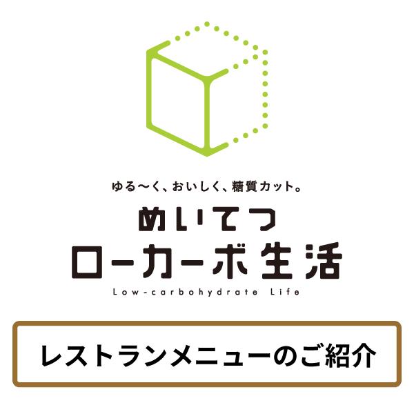 名鐵百貨公司rokabo生活