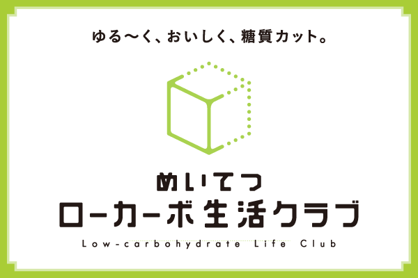 low-carbohydrate-life_club_l