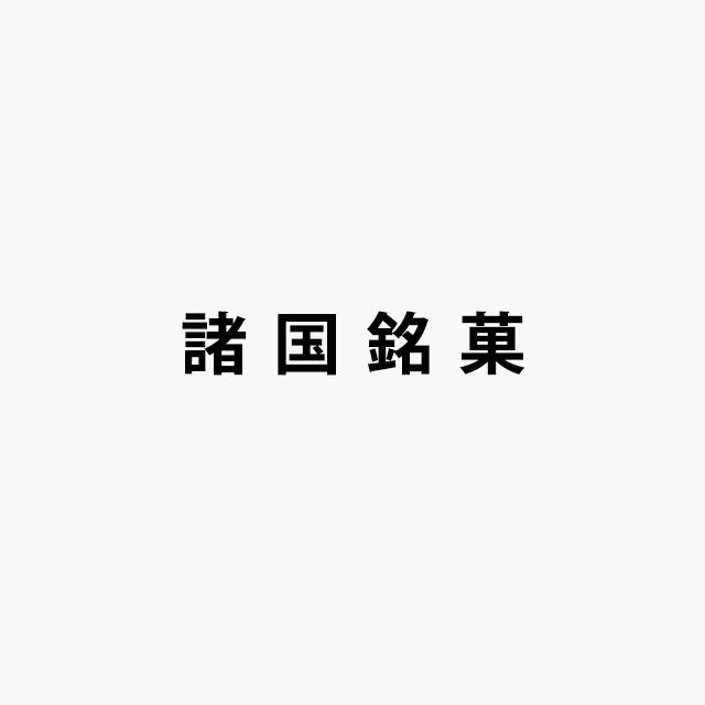 shokokumeika.png