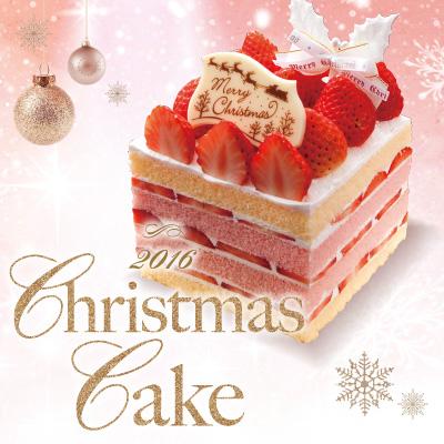 2016christmascake_s