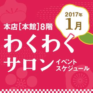 0104-31wakuwaku02