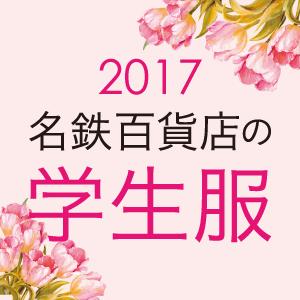 2017gakuseifuku02