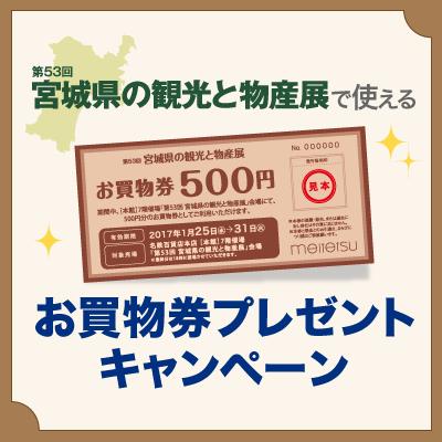 0125-31miyagi_coupon_s