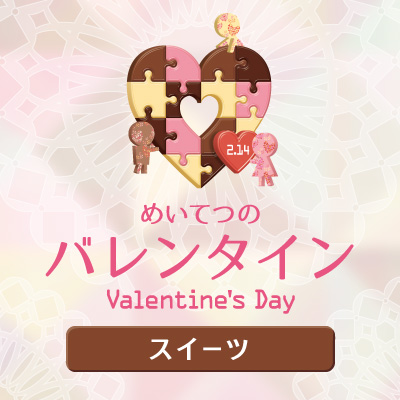 0214valentinesday_sweets_s