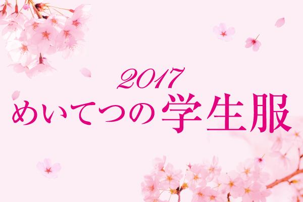 2017gakuseifuku_l
