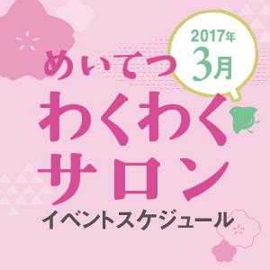 0301-31wakuwaku02