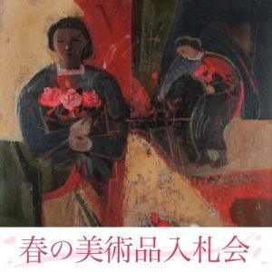 0308-14art-auctions_s