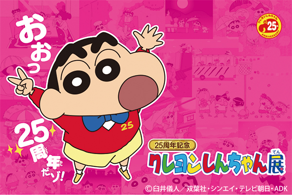 0427-0516shinchan-ten_l