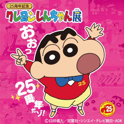 0427-0516shinchan-ten_m