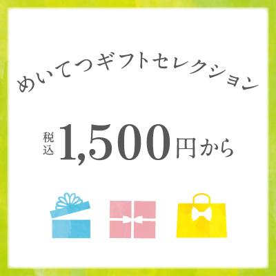 0315-0404giftselection_1500s