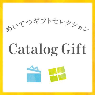 0315-0404giftselection_catalogs