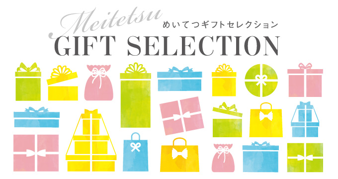 0315-0404giftselection_l
