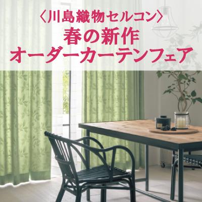 0401-30kawashimaselkon02