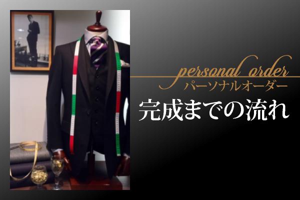 1703personal-order_l