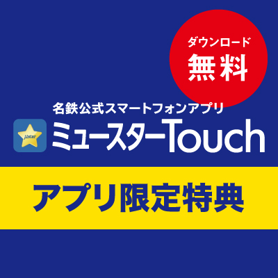 0421-0630mustar_touch_m