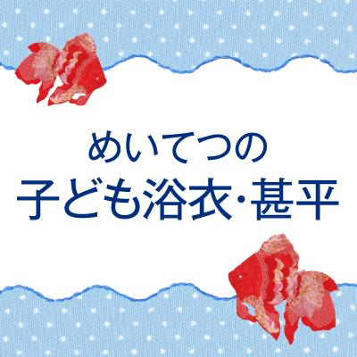 0517yukata_kids_m