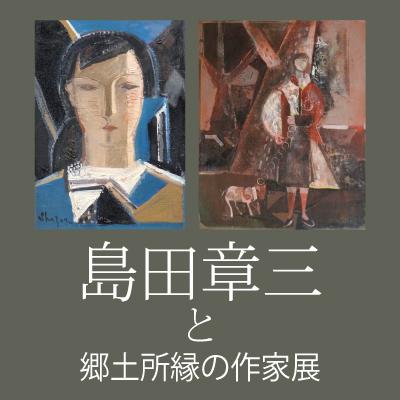 0524-30shimada-shozo_m