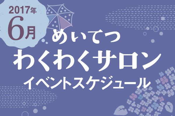 0601-30wakuwaku_l