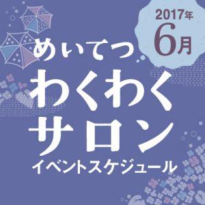 0601-30wakuwaku_m