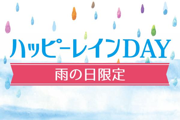2017happy_rain_day_l