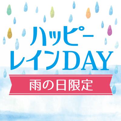 2017happy_rain_day_m