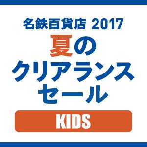 2017summer_sale_kids