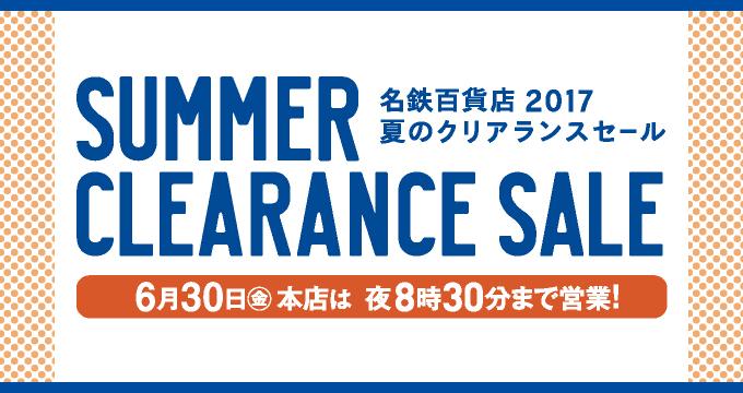 2017summer_sale_l01