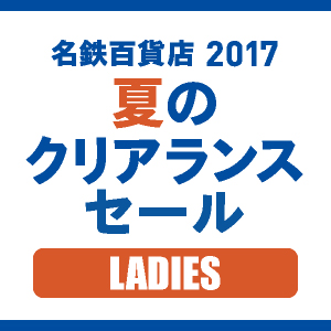 2017summer_sale_ladies