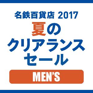 2017summer_sale_mens