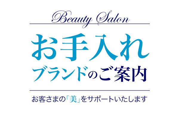 2017beautysalon_l