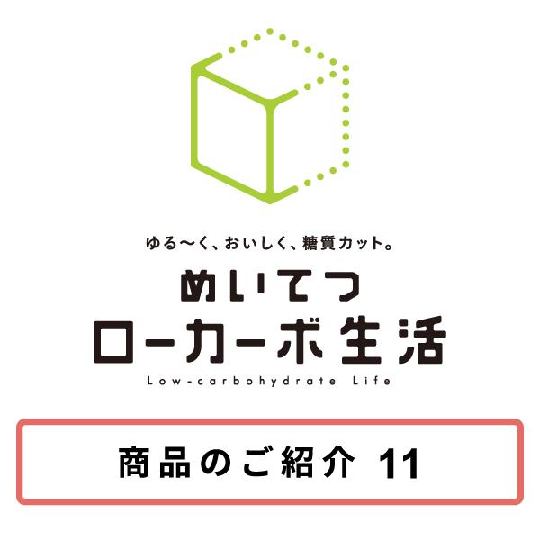 商品紹介11