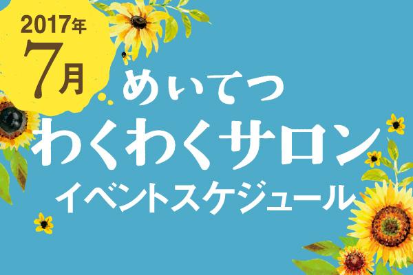 wakuwaku1707_l