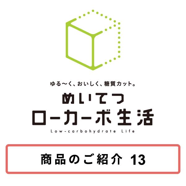 商品紹介13