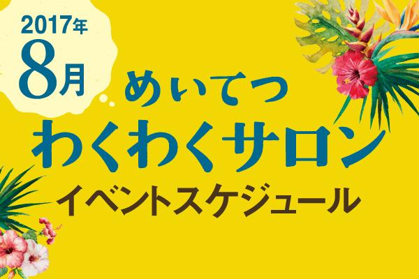 wakuwaku1708_l