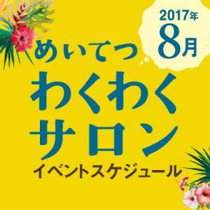 wakuwaku1708_s