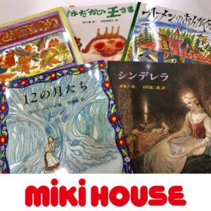 0831mikihousebook_s