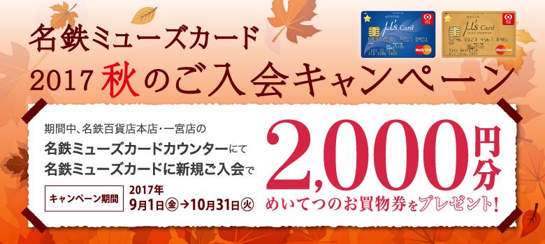 名鉄ミューズカード 秋の新規ご入会キャンペーン