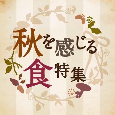 1708sfsn_autumnfood_s