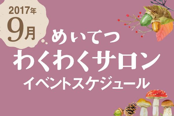 wakuwaku1709_l
