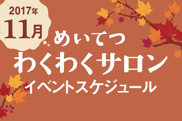 wakuwaku1711_l