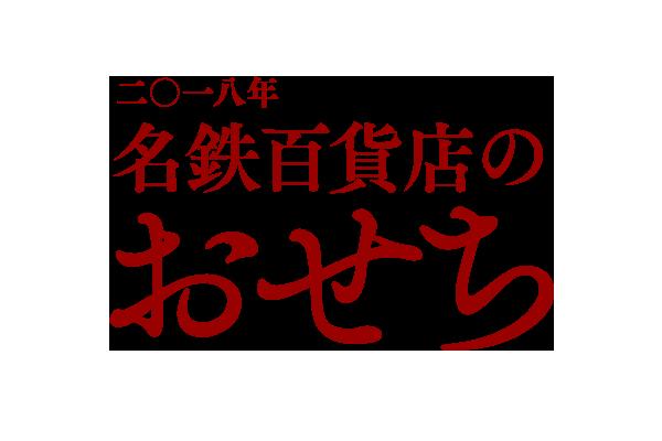 2018osechi_title