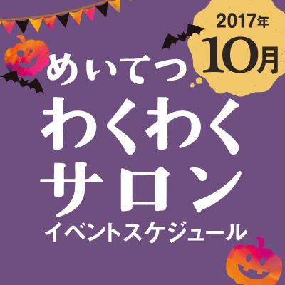 wakuwaku1710_s