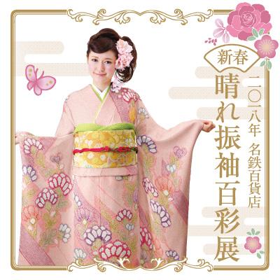 0102-08kimono_s