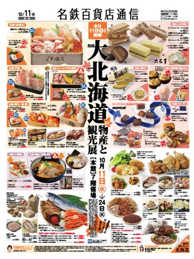 1011-24hokkaido_os