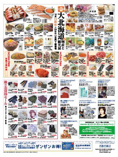 1011-24hokkaido_us