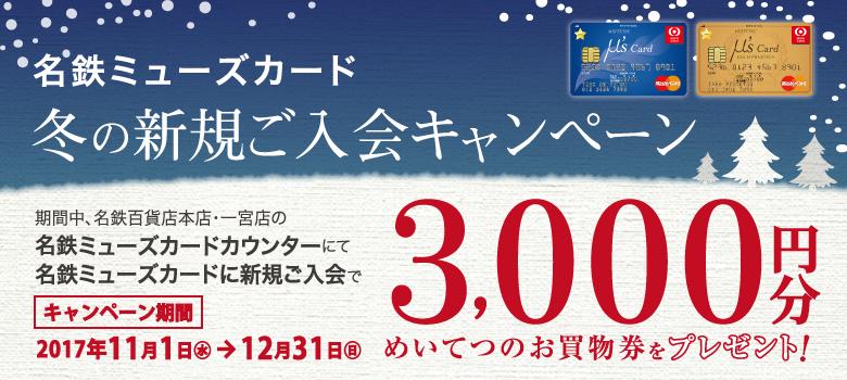 名鉄ミューズカード 冬の新規ご入会キャンペーン